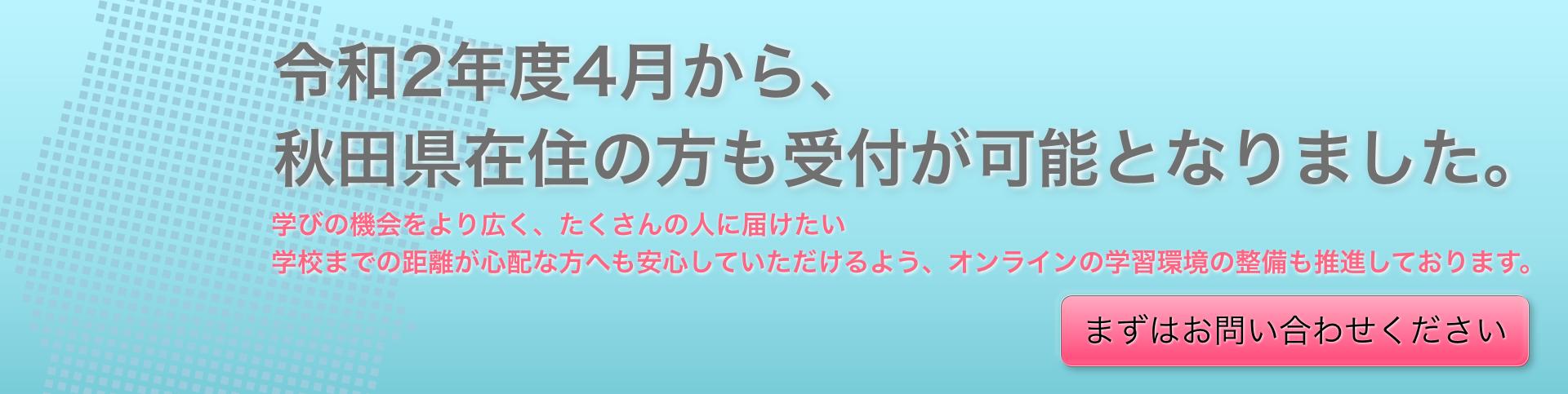 令和2年4月から、秋田地区の受付も可能となりました