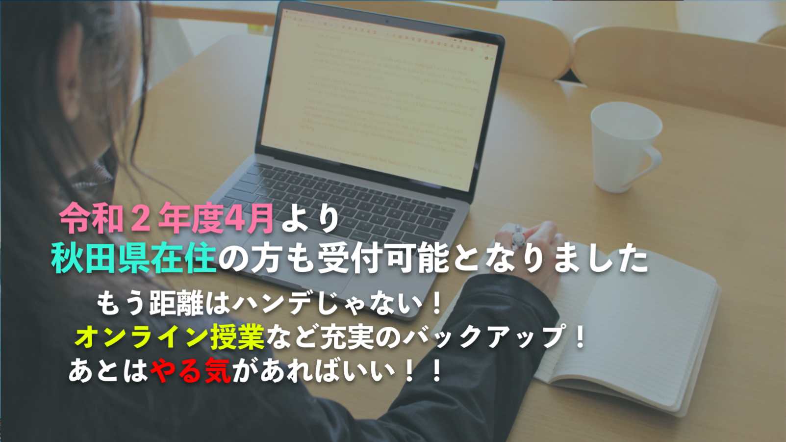 令和二年度4月より、秋田県在住の方も受付可能となりました