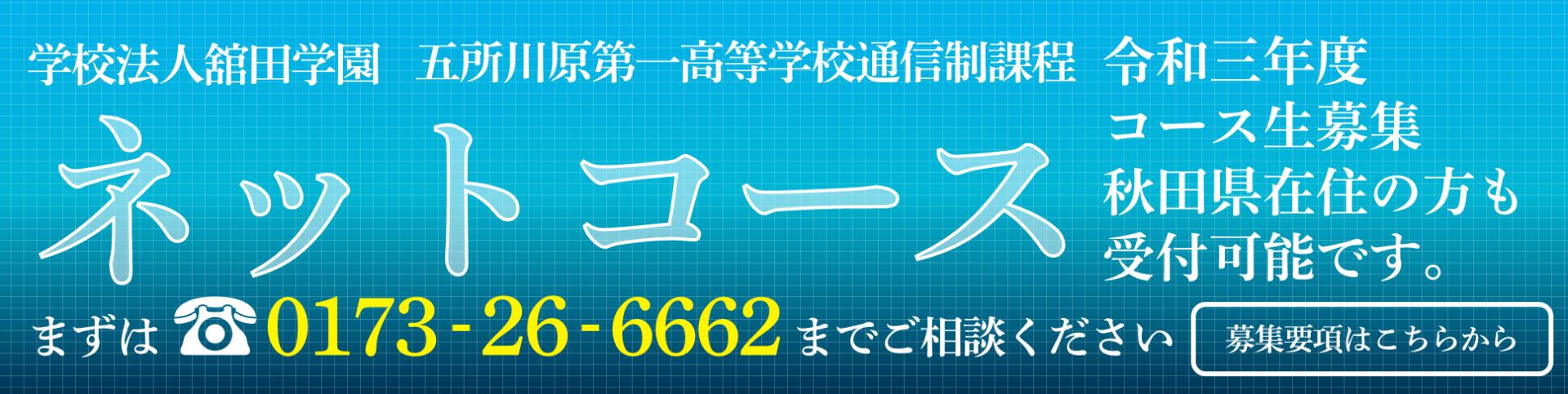 令和三年度ネットコース募集、秋田県在住の方も受付可能です。